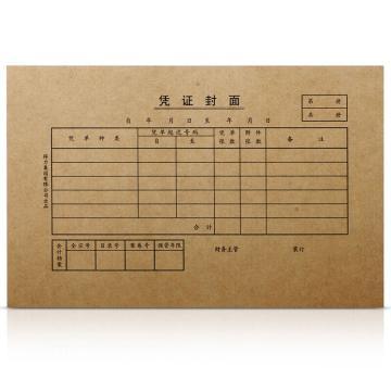 得力(deli)凭证封面,牛皮纸封面 220*140mm 25份/包 3479 单位:包(售完为止)