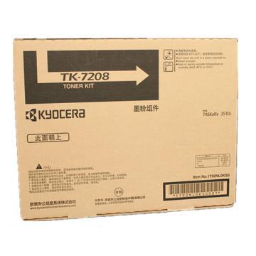 京瓷(KYOCERA) TK-7208适用于3510i粉盒 碳粉 粉仓 黑色42000页