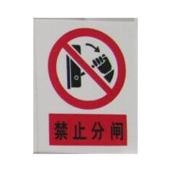 安赛瑞 国标标识-禁止分闸,ABS板,200×160mm,C4445