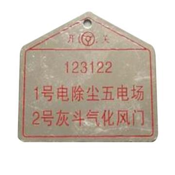 吉泰尔 国标标识-阀门牌,铝板,50x55x0.75mm