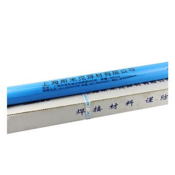 斯米克铜及铜合金焊丝,S201特制紫铜氩弧焊丝,Φ3.0,20公斤/盒