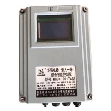 华强 综合智能控制仪,HQDN-2017A
