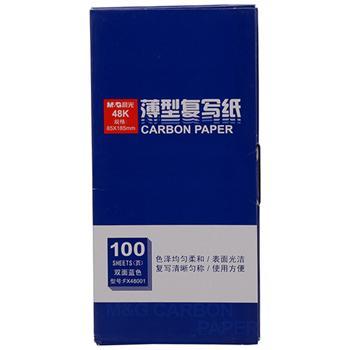 晨光 M&G 复写纸,APYVA608 48100 ( 蓝色)100张/盒 单位:盒