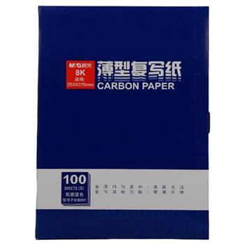 晨光 M&G 复写纸,APYVG608 8100(蓝色)100页/盒 单位:盒