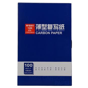 晨光 M&G 复写纸,APYVF608 12100 (蓝色 ) 100页/盒 单位:盒