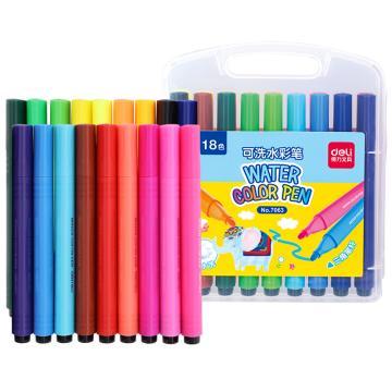 得力 水彩笔(18色),7063 单位:桶(售完为止)