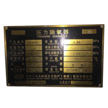 压力容器铭牌套组(蒸汽冷却器等共15类21张),160*200mm,0.8mm铝板,雕刻填漆(定制款)