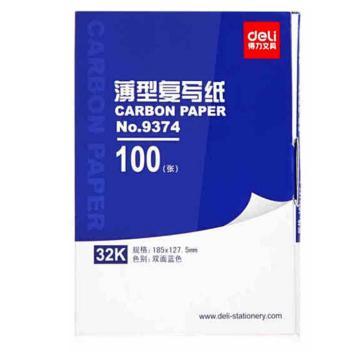 得力 复写纸,薄型双面蓝色印纸 办公用品 (9374)32K 127*185mm 单位:盒