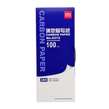 得力 复写纸,薄型双面蓝色印纸 办公用品 (9372)38K 85*220mm 单位:盒