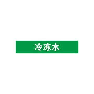 片状管道标识,冷冻水,绿底白字,95*600mm,GB7231-2003