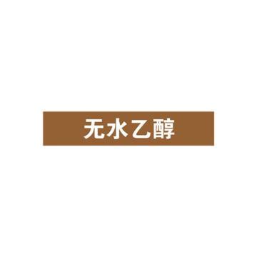 贝迪BRADY 片状管道标识,无水乙醇,棕底白字,60×200mm,GB7231-2003