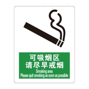 安赛瑞 禁烟/吸烟标识-可吸烟区 请尽早戒烟,ABS板,250×315mm,20206