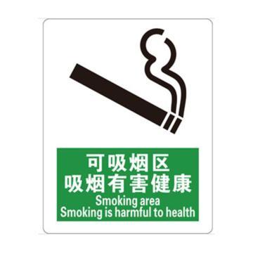 安赛瑞 禁烟/吸烟标识-可吸烟区 吸烟有害健康,ABS板,250×315mm,20205