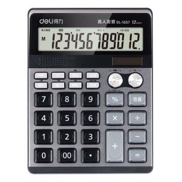 得力 双模式计算器,1557(灰) 单位:个