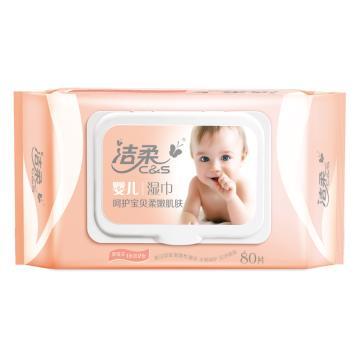 洁柔婴儿口手湿巾,80片装 JS008-01,非独立装 12包/箱 单位:箱