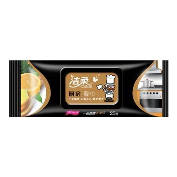 洁柔厨房湿巾,25片装独立装JS009-01,200*270MM 20包/箱 单位:箱