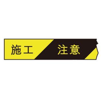 安赛瑞 警示隔离带-施工注意,无粘性PE材质,70mm×130m,11110