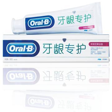欧乐B牙龈专护牙膏,(对抗红肿出血)90克 单位:个
