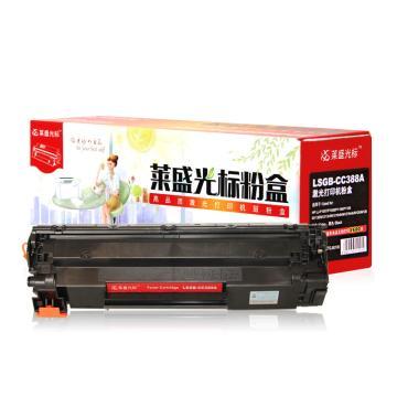 莱盛光标 硒鼓,LSGB-CC388A 适配机型HP LJ-P1007/P1008/P1106/P1108M1136/M1213nf 单位:个