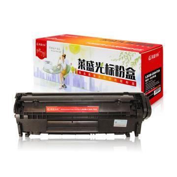莱盛光标 硒鼓,LSGB-CAN-FX9 适配机型CANON FAX-L100/100J/120/120J/140/140G/160 单位:个