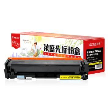 莱盛光标 硒鼓,LSGB-CF402A 黄色 适配机型HP CLJ-M252/M277 MFP 单位:个