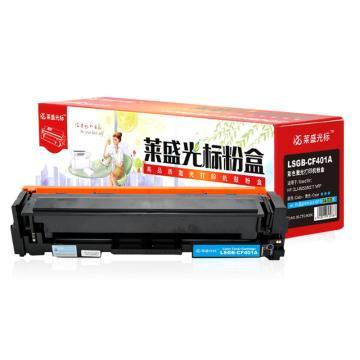 莱盛光标 硒鼓,LSGB-CF401A 青色 适配机型HP CLJ-M252/M277 MFP 单位:个