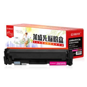 莱盛光标 硒鼓,LSGB-CF413A 红色 适配机型HP CLJ-M452/M477 MFP 单位:个