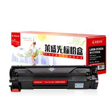 莱盛光标 硒鼓,LSGB-CF283A 适配机型HP LaserJet Pro M201/M225/MFP M125/M127 单位:个