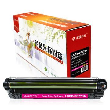 莱盛光标 硒鼓,LSGB-CE273A 红色 适配机型HP CP5525 单位:个