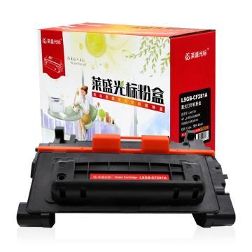 莱盛光标 硒鼓,LSGB-CF281A 适配机型HP LaserJet Enterprise MFP M604/605/630/606 单位:个