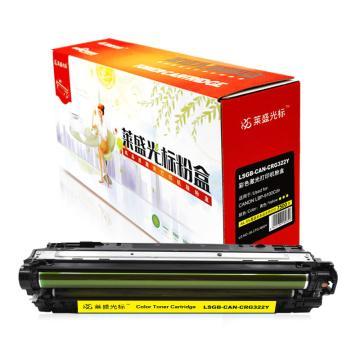 莱盛光标 硒鼓,LSGB-CAN-CRG322Y 黄色 适配机型CANON LBP-9100Cdn 单位:个