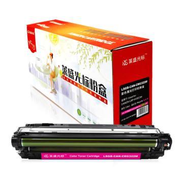 莱盛光标 硒鼓,LSGB-CAN-CRG322M 红色 适配机型CANON LBP-9100Cdn 单位:个
