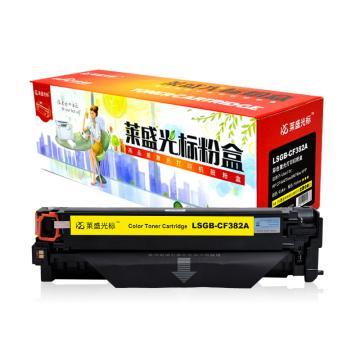 莱盛光标 硒鼓,LSGB-CF382A 黄色 适配机型HP Color LaserJet Pro MFP M476dw/M476nw 单位:个