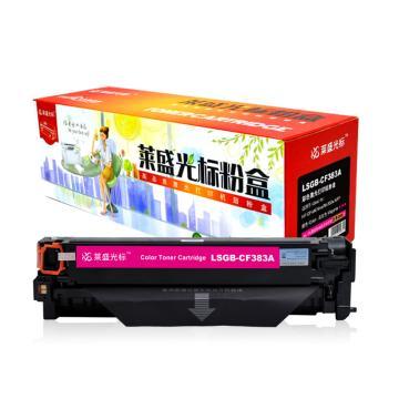 莱盛光标 硒鼓,LSGB-CF383A 红色 适配机型HP Color LaserJet Pro MFP M476dw/M476nw 单位:个