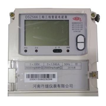 许继 三相三线智能电能表,DSZ566 3*100V 3*1.5(6)A 50HZ 0.5级