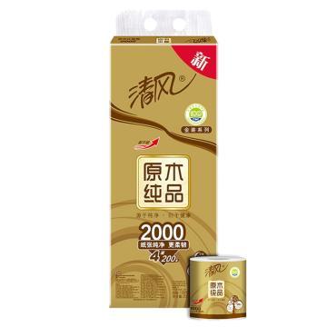 清风(Breeze)原木纯品金装卷纸,B20AGJ, 4层200克10卷卷纸 10卷/提 6提/箱 单位(提)