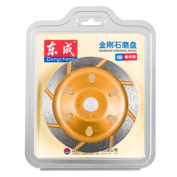 东成金刚石磨盘,用于4寸角磨机,锋利型 100×16mm,30171900004