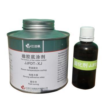 江洁枫 橡胶底涂,JJFDT-XJ,250g/组