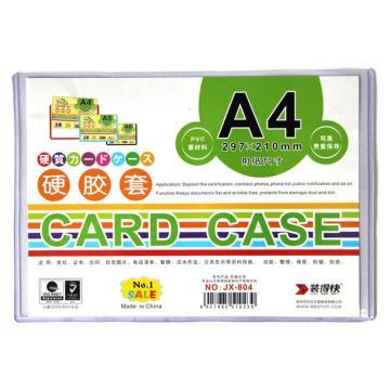 装得快A4卡片袋/硬胶套,297*210mm单个