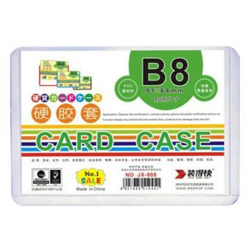 装得快B8卡片袋/硬胶套,91*64mm单个