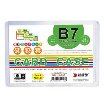 装得快B7卡片袋/硬胶套,128*91mm单个