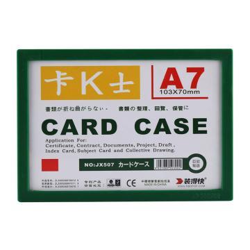 装得快 卡K士A7磁性硬胶套,103*70mm 绿色 单位:个