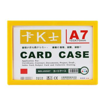 装得快 卡K士A7磁性硬胶套,103*70mm 黄色 单位:个