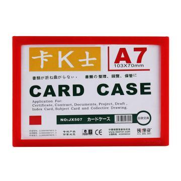 装得快 卡K士A7磁性硬胶套,103*70mm 红色 单位:个