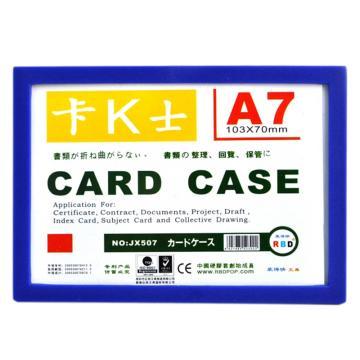 装得快 卡K士A7磁性硬胶套,103*70mm 蓝色 单位:个
