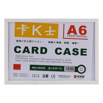 装得快 卡K士A6磁性硬胶套,150*100mm 白色 单位:个