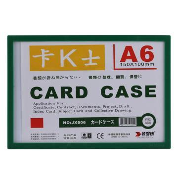 装得快 卡K士A6磁性硬胶套,150*100mm 绿色 单位:个