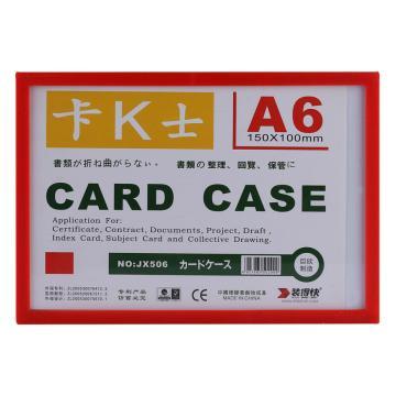 装得快 卡K士A6磁性硬胶套,150*100mm 红色 单位:个