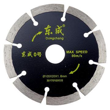 东成0号 金刚石切割片,Φ105×20×1.8mm,30170100028