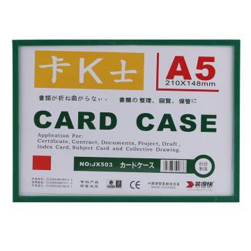 装得快 卡K士A5磁性硬胶套,210*148mm 绿色 单位:个
